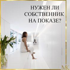 Нужен ли собственник на показе? Киев Wedding Dresses, Home Decor, Fashion, Bride Dresses, Moda, Bridal Gowns, Decoration Home, Room Decor, Fashion Styles