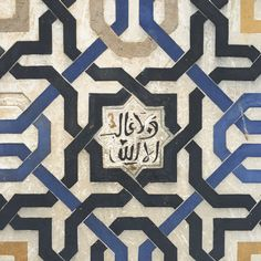 Detail from La Alhambra. Granada, Spain.