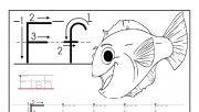 Printable letter F tracin…