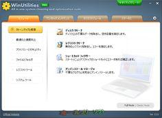 WinUtilities Free Edition 13.0  WinUtilities Free Edition--モジュール--オールフリーソフト