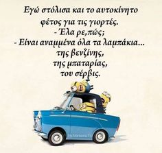 Tell Me Something Funny, Funny Greek Quotes, Funny Jokes, Hilarious, Minion Jokes, Funny Statuses, Have A Laugh, Just Kidding, True Words