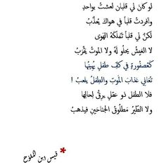 love quotes for her from the heart in arabic Qoutes About Love, Love Quotes For Her, Arabic Love Quotes, Love Poems, Words Quotes, Wise Words, Life Quotes, Sayings, Arabic Poetry