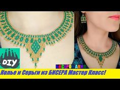 """Necklace of beads """"Grace"""". Necklace Tutorial, Beaded Collar, Beaded Jewelry Patterns, Homemade Jewelry, Bead Jewellery, Beading Tutorials, Beaded Earrings, Jewelry Crafts, Creations"""