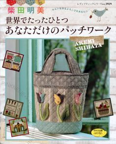Akemi Shibata Patchwork n3929 japonés arte libro por PinkNelie