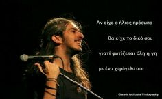 Simple Words, Great Words, Song Quotes, Funny Quotes, Meaning Of Love, Songs To Sing, Greek Quotes, Its A Wonderful Life, Crete