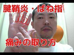 【動画】腱鞘炎・ばね指の痛みの取り方