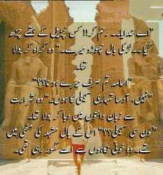 Novel: Ajnabi e Misar by Fatima Niazi Famous Novels, Best Novels, Poetry About Pakistan, Namal Novel, Romantic Novels To Read, Poetry Funny, Exam Quotes, Online Novels, Army Quotes
