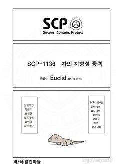 SCP 간단 소개 망가 - SCP-1136 편 | 유머 게시판 | 루리웹 모바일 Reading, Foundation, Animation, Reading Books, Foundation Series, Animation Movies, Motion Design