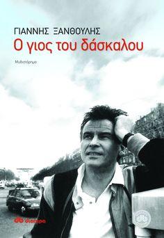 Αμυνόμενος στο βαρύ κλίμα μιας Αθήνας που αυτοκαταστρέφεται, ο γιος του δάσκαλου ξεκινάει μια αναζήτηση για να συμφιλιωθεί με τον πόνο και τις εμμονές του. Ο Γιάννης Ξανθούλης επίκαιρος, οικείος, συγκλονιστικός. Ioi, Best Wordpress Themes, Book Quotes, My Books, Thats Not My, Best Friends, Inspirational Quotes, Reading, Cover