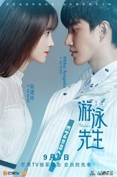 Mr Swimmer poster, t-shirt, mouse pad Kdramas To Watch, Chinese Tv Shows, Mike D Angelo, Mike Love, Drama Fever, Korean Drama Movies, 2018 Movies, Thai Drama, Drama Korea