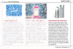 #Sofargen spray στο #TV_Εθνος Μαϊου