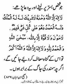 120 Whatsapp Status and Whatsapp DPs - میری ڈائری Duaa Islam, Islam Hadith, Allah Islam, Islam Quran, Quran Pak, Alhamdulillah, Pray Allah, Quran Quotes Inspirational, Islamic Love Quotes