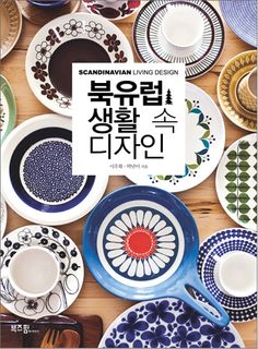Korean book about Scandinavian design-looks fantastic