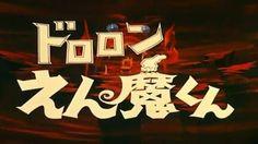 ドロロンえん魔くん 1973年放送 OP『ドロロンえん魔くん』 ED『妖怪にご用心』 歌:中山千夏作詞と歌を中山千夏さんがやっています。