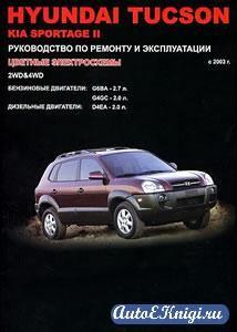 Hyundai Tucson, Kia Sportage II с 2003 г. выпуска. Руководство по ремонту и эксплуатации