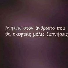 Greek Words, Greek Quotes, Food For Thought, Wise Words, Thoughts, Love, Health, Fitness, Greek Sayings
