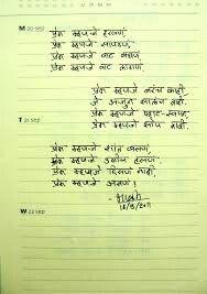 18 Best Happy birthday images in 2018 | Marathi poems