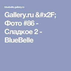 Gallery.ru / Фото #86 - Сладкое 2 - BlueBelle