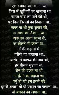 icu ~ 48216506 Zindagi quotes image by Sajid Shaijh on sajid Inspirational Poems In Hindi, Hindi Quotes Images, Life Quotes Pictures, Motivational Quotes In Hindi, Inspirational Quotes Pictures, Dosti Quotes In Hindi, Morning Inspirational Quotes, Friendship Quotes In Hindi, Hindi Quotes On Life