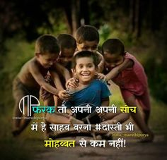 Bff Quotes, Attitude Quotes, Friendship Quotes, Love Quotes, Motivational Quotes, Hello App, Good Night Hindi, I Hate Love, Marathi Quotes