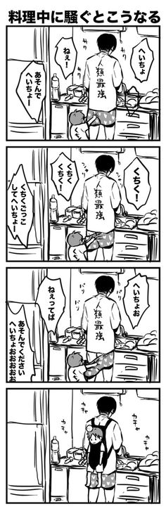 Eren ask heichou to play, but Levi didn't give any response, so when Eren pull his shirt off he took Eren on baby carrier lol xDD this is too cute