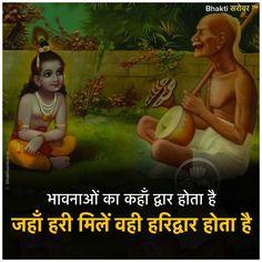 #Narayana #Govinda #narayan #perumal #haribol #LordVishnu #Narayana #MahaVishnu #Ekadashi #Tirupati #padmanabh #Padmanabhaswamy #shreenathji #Krishna #krishnamantra #Geeta #Padmanabham #LordAnanta #bhagwat #krishna #harekrishna #iskcon #VishnuTemple #vrindavan #radha #Krishna #BhaktiSarovar Krishna Quotes In Hindi, Radha Krishna Love Quotes, Hindi Quotes On Life, Quotes About God, Krishna Mantra, Krishna Hindu, Lord Krishna, Shiva, Spiritual Thoughts