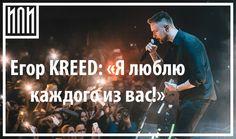Егор Крид / KReeD Фан-Группа