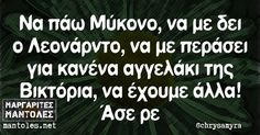 Funny Picture Quotes, Funny Quotes, Favorite Quotes, Best Quotes, Funny Greek, Free Therapy, Greek Quotes, True Words, Just For Laughs