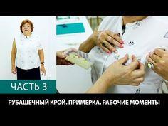 Рубашечный крой Аккуратный крой с уменьшенной вытачкой Моделирование расслабленной проймы Часть 3 - YouTube