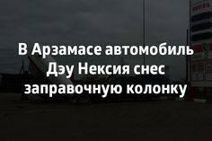 В Арзамасе автомобиль Дэу Нексия снес заправочную колонку. >>> В социальных сетях появились фотографии, как автомобиль Дэу Нексия снес заправочную колонку на АЗС Нижнефть , находящуюся на улице Калинина. #83147ru #Арзамас #ДТП #АЗС #авария Подробнее: http://www.83147.ru/news/3774