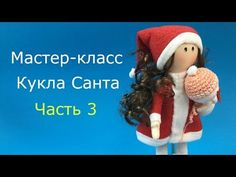 Видео-урок кукла Санта своими руками. Часть 3