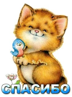 Clever Quotes, Emoticon, Smiley, Cute Cats, Good Morning, Funny Animals, Doll Clothes, Congratulations, Diy And Crafts