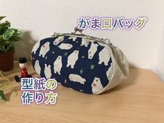コロンとかわいいがま口バッグ 型紙の作り方 - *tukushi* Only one in the world My Bags, Purses And Bags, Clutch Purse, Coin Purse, Frame Purse, Purse Tutorial, Purse Patterns, Pattern Making, Bag Making