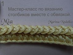 Мастер-класс по вязанию столбиков вместе с обвязкой. | Ярмарка Мастеров - ручная работа, handmade