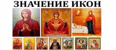 Перед какой иконой молиться? Значение самых сильных икон