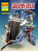 Hindi Comics 404 The requested product does not exist. Read Comics Online, Hindi Comics, Comics Pdf, Comic Books, Prints, Comic Book, Comics, Graphic Novels