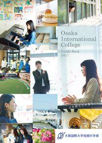 大阪国際大学短期大学部大学案内2017のデジタルパンフを見る