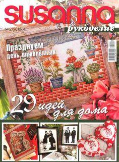 SUSANNA  №2 - 2015  ***www.pinterest.com/alguarda/***