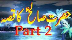 surah fatiha with urdu translation   surah fatiha in urdu Surah Fatiha, Islamic, Channel, Neon Signs, Top, Crop Shirt, Shirts