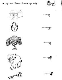 Hindi Grammar Work Sheet Collection for Classes 5,6, 7 & 8: Matra Work Sheets for Classes 3, 4, 5 and 6 With SOLUTIONS/ANSWERS Consonant Blends Worksheets, Lkg Worksheets, Hindi Worksheets, Letter Worksheets, 1st Grade Worksheets, Grammar Worksheets, Free Printable Worksheets, Preschool Worksheets, Nursery Worksheets