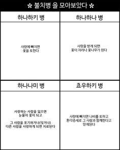 Drawing Meme, Drawing Tips, Korean Words, Beautiful Posters, Digital Art Tutorial, Art Challenge, Pictures To Draw, Art Tips, Art Tutorials