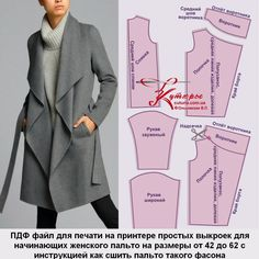 Sewing Coat, Sewing Clothes, Tunic Sewing Patterns, Clothing Patterns, Fashion Designing Course, Shirts & Tops, Jacket Pattern, Fashion Sewing, Pattern Fashion
