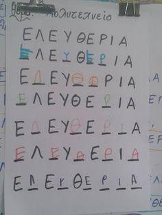 1ο Νηπιαγωγείο Λιμεναρίων Math Equations, Words, Blog, Blogging, Horse