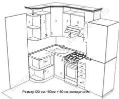 23. Эскиз угловой кухни для хрущевки  Размер 1200 мм -2200 мм
