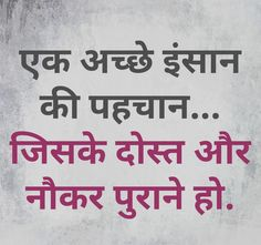 Latest Quotes in hindi about life Chankya Quotes Hindi, Shyari Quotes, True Quotes, Quotations, Best Quotes, Secret Love Quotes, Bollywood Quotes, Gulzar Quotes, Gujarati Quotes