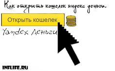 Как открыть кошелек Яндекс Деньги.