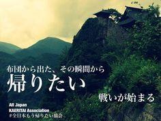 作りました。ご自由にどうぞ  #全日本もう帰りたい協会 についての反応をまとめた画像詳細ページです。