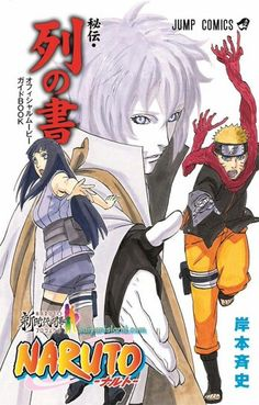 The Last: Naruto the Movie Official Guidebook Cover