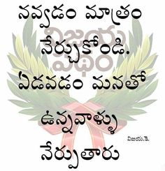 Happy Quotes, Positive Quotes, Best Quotes, Love Quotes, Devotional Quotes, Bible Quotes, Telugu Inspirational Quotes, Motivational Quotes, Life Lesson Quotes