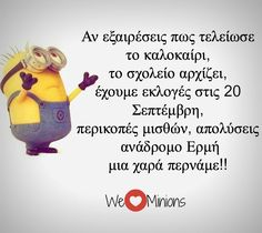 Funny Greek Quotes, Funny Quotes, We Love Minions, Funny Images, Winnie The Pooh, Best Quotes, Disney Characters, Fictional Characters, Jokes